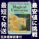 A unicorn Oracle card (ドリーンバチュー doctor) (in impossible )※ 5,250 yen or more)