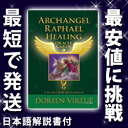 It is ☆( impossibility )※ 5,250 yen or more to all people needing archangel Raphael Oracle card ☆ healing