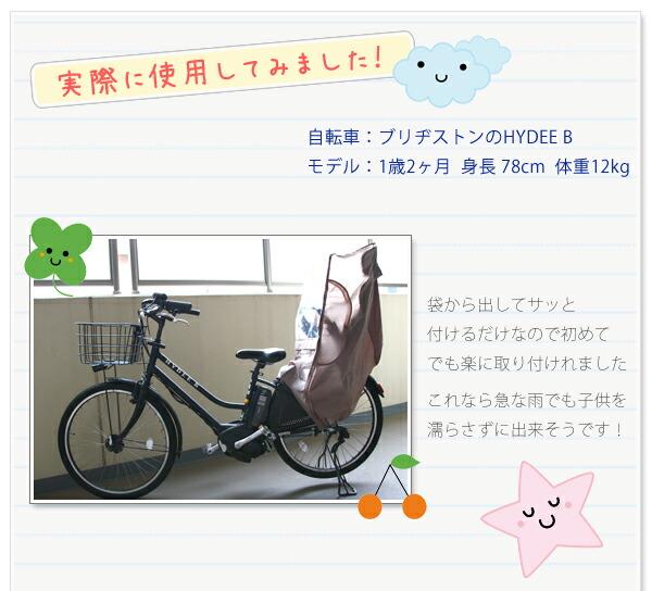 自転車用 自転車用バック : ... にもOK!自転車用レインカバー