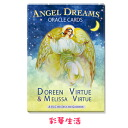 Angel dream Oracle card