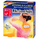 *It is a Good-Night five pieces case with visiting Kao ズム steam