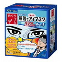 Ease a hot eye mask feeling with circulation ズム steam; and シャキ 14 pieces