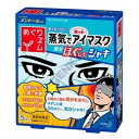 Ease a hot eye mask feeling with visiting Kao ズム steam; and シャキ five pieces