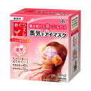 Flower Kings tour in SM steam hot eye mask 14 sheets