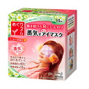 14 pieces of eye mask chamomile hot with circulation ズム steam