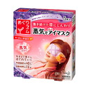 Five pieces of eye mask lavenders hot with visiting Kao ズム steam
