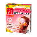 Tour in SM steam hot eye mask yuzu five
