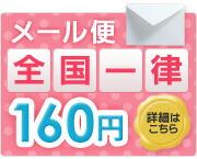 メール便全国一律160円