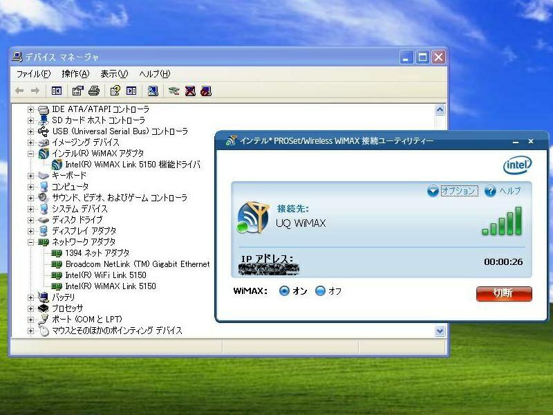 Intel R Wimax Link 5150 драйвер Windows 10 скачать бесплатно - фото 9