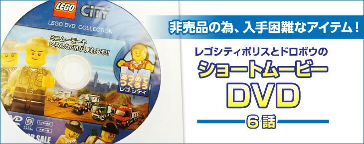 レゴ レゴシティ ポリスとドロボウ  のショートムービー DVD