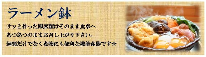 直火耐熱ラーメン鉢