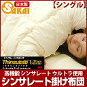 Thinsulate comforter single high performance Thinsulate ultra use 10P13oct13_b fs3gm
