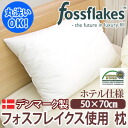 Fossflakes(포스후레이크스)(TM) 워셔블 베개(50×70 cm) 호텔 사양 10 P13oct13_b fs04gm