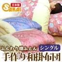 Handmade soft cotton futon Japanese quilt single size 10P13oct13_b