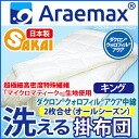 All-season comforter King size 10P13oct13_b マイクロマティーク dough クォロフィル washable