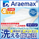 All-season comforter Queen size 10P13oct13_b fs3gm マイクロマティーク dough クォロフィル washable