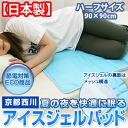 교토 니시카와 아이스 젤 패드 일본제 하프 사이즈(90×90 cm) (PCM-5401) 10 P13oct13_b