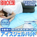 교토 니 시카와 아이스 젤 패드 일본 업체 세미 싱글 사이즈 (90 × 140cm) (PCM-5402) 10P13oct13_b