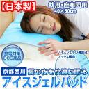 교토 니 시카와 아이스 젤 패드 일본 제 베개/방석 용 (40 × 50cm) (PCM-540) Marathon02P03nov12