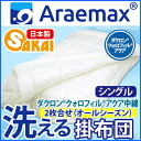 All seasons washable comforter single 2 jointed Invista company Dacron (R) クォロフィル (R) Aqua cotton use 10P13oct13_b fs2gm