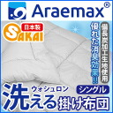 Araemax アラエマックス シルティナチャ call bincho charcoal fabric wash lone batting use washable comforter size 10P13oct13_b fs3gm