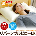 COMFREL リバーシブルピロー DX 10P13oct13_b fs3gm