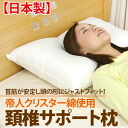 [product made in Japan] Cervical vertebrae support pillow (43*63cm)  [a_b] [allergy to pillow pillow stiff shoulder cervical spine pillow pillow bedding sound sleep washable pillow measures]