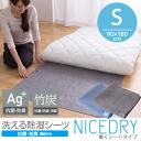 Lay a dehumidifier sheets (with antibacterial ) washable ナイスドライ seat type (single) 10P13oct13_b
