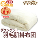 Solid natural feather skin quilt / comforters single size new gold label ( TCNDSH ) 10P13oct13_b fs3gm