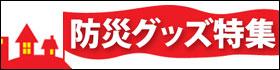 防災&レスキューグッズ