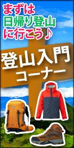 登山入門コーナー
