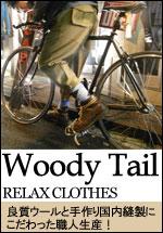 ウッディーテール〜良質ウールと手作り国内縫製にこだわった職人生産!