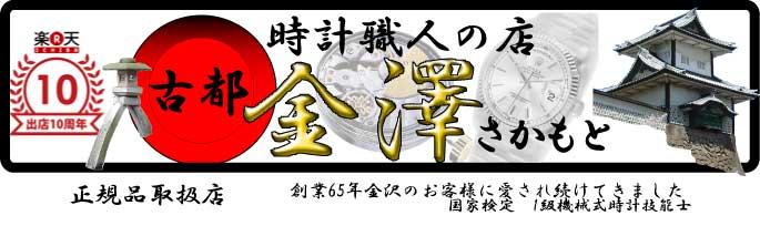 金沢 時計職人の店 さかもと:古都 金澤 ハミルトン、ロンジン、グランドセイコー 職人さんの時計店