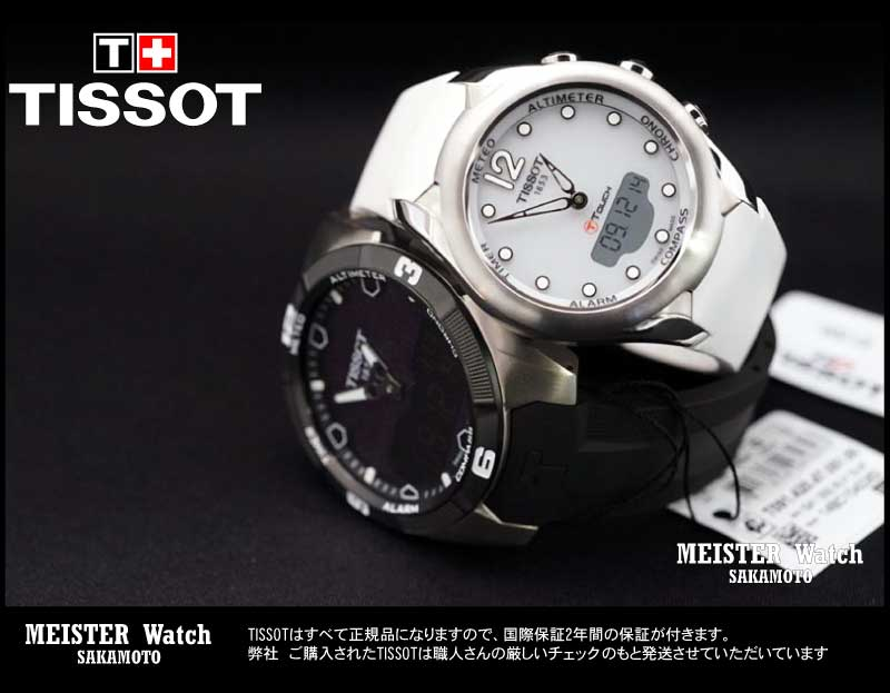 tissot t touch solar manual