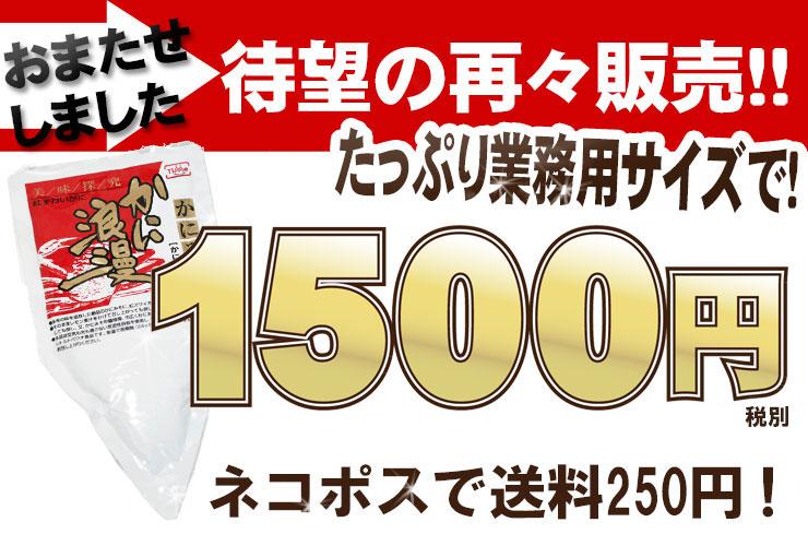 待望の再販売!1500円!