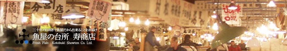 魚屋の台所 寿商店