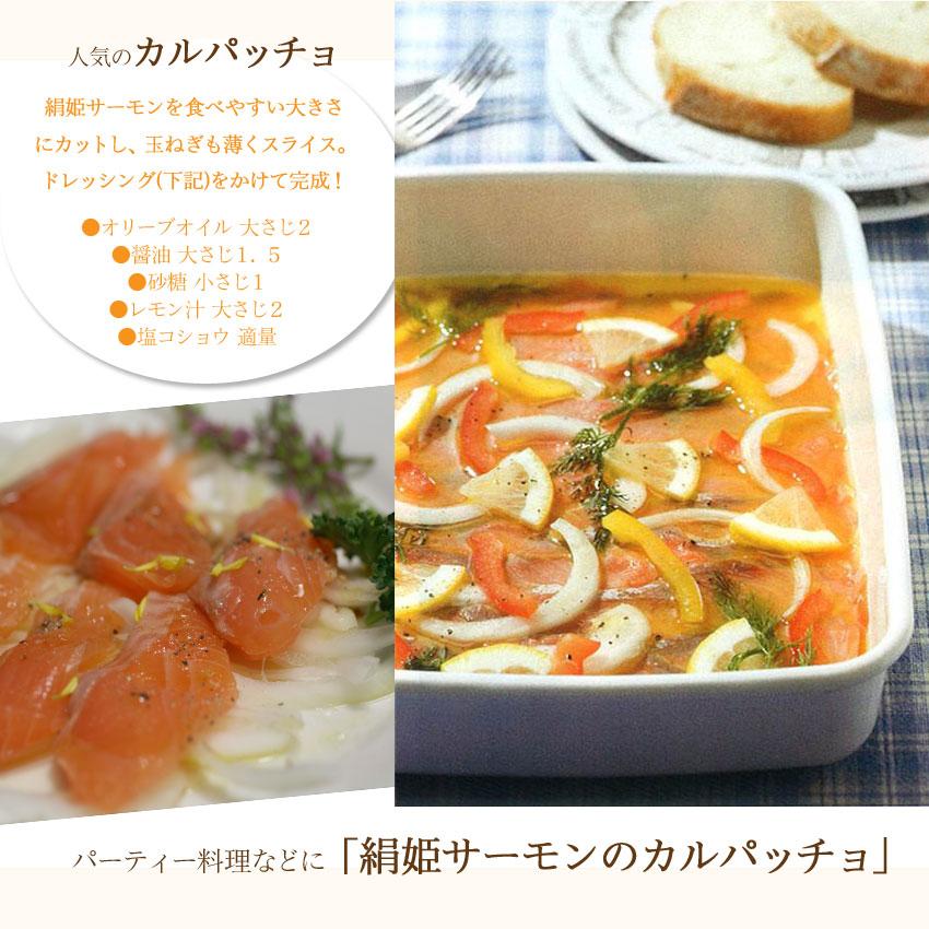 絹姫サーモンレシピ3