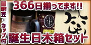 366日誕生日珈琲豆セット