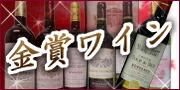 金賞ワイン特集 贈り物本舗じざけや