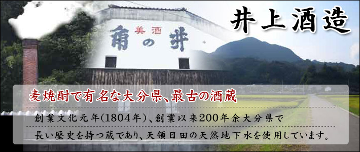 創業文化元年(1804年)、創業以来200年余大分県で長い歴史を持つ蔵。