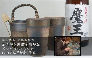 陶芸作家 安藤氏
