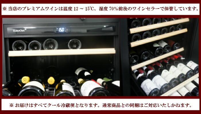 ※当店のプレミアムワインは温度12〜15℃、湿度70%前後のワインセラーで保管しております。お届けはすべてクール冷蔵便となります。通常商品との同梱はできませんのでご了承ください。