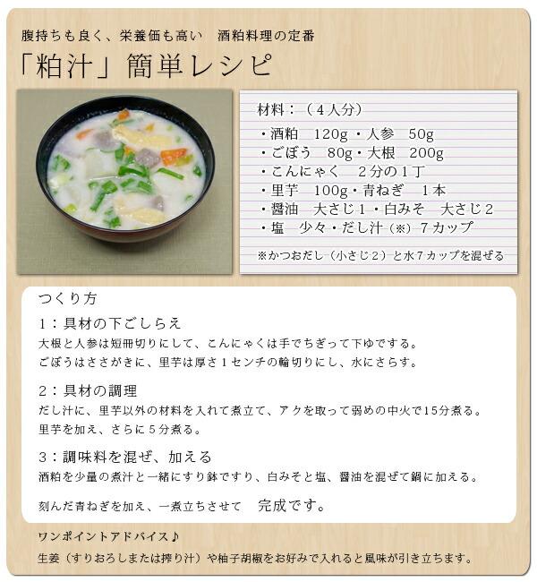酒粕粕汁簡単レシピ