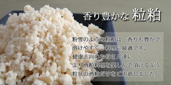 香り豊かな粒粕(酒粕)。普段使いに最適。