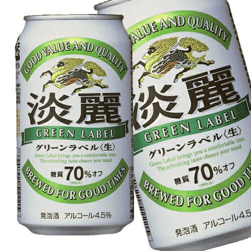 キリン 淡麗グリーンラベル 350ml×24本 「北海道、沖縄、離島は送料無料対象外です。」【3~4営業日以内に出荷】【送料無料】