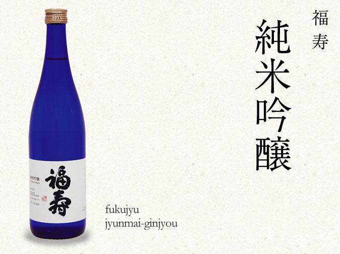 福寿 純米吟醸 1800ml 日本酒博...