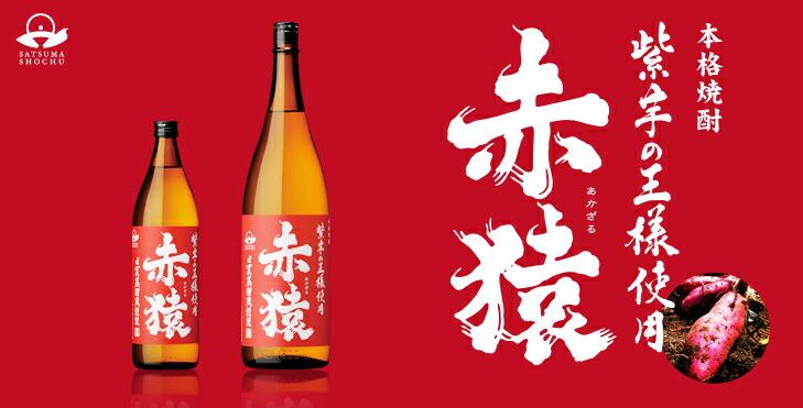 鹿児島県 小正醸造 紫芋の王様使用 赤猿 1800ml 25度