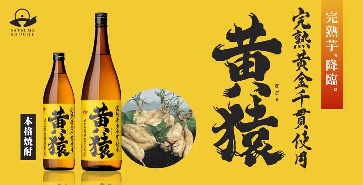鹿児島県 小正醸造完熟黄金千貫使用 黄猿 1800ml 25度 黄麹仕込み