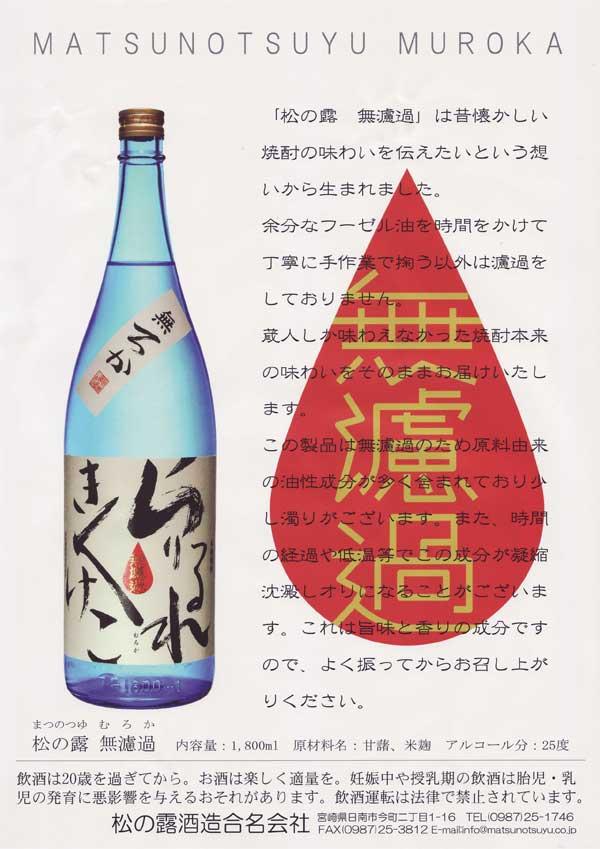 芋焼酎 松の露 無濾過 宮崎県 松の露酒造 1800ml 25度