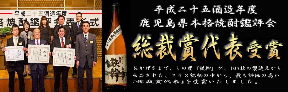 鹿児島県 芋焼酎 オガタマ酒造 鉄幹 1800ml 25度